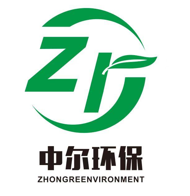 山东中尔环保科技有限公司