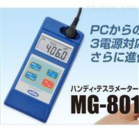 MG-801手持特斯拉计