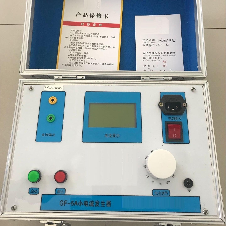剩余小电流发生器测试仪10A