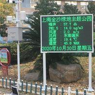 社区公园噪声环境污染超标实时监测系统