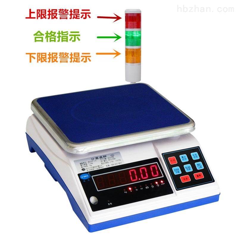 三色灯上下限重量报警电子秤