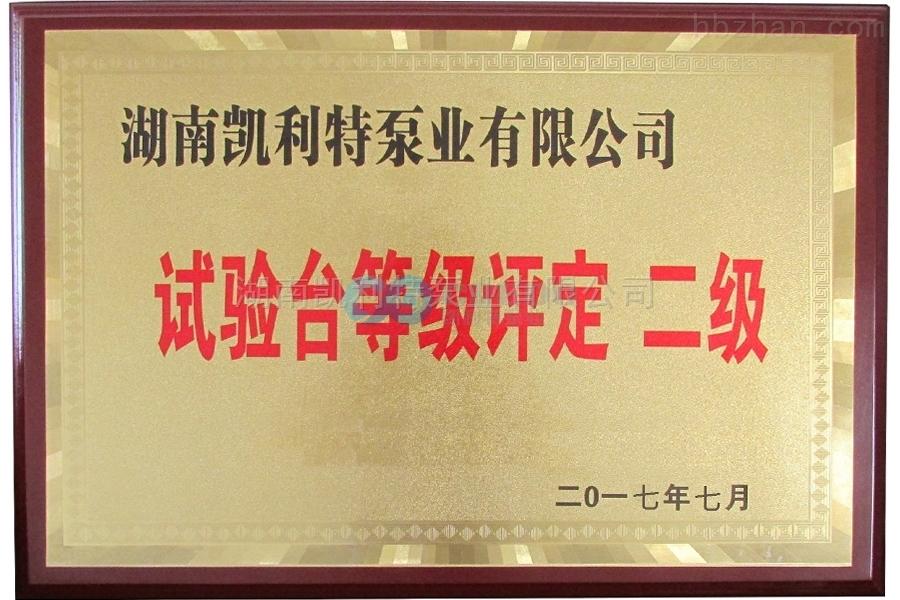 湖南凯利特泵业有限公司试验台等级评定 二级