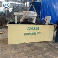 HS-YM造纸厂废水处理及回收设备