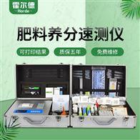 HED-FC肥料养分检测仪
