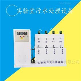 云南实验室污水处理设备使用说明