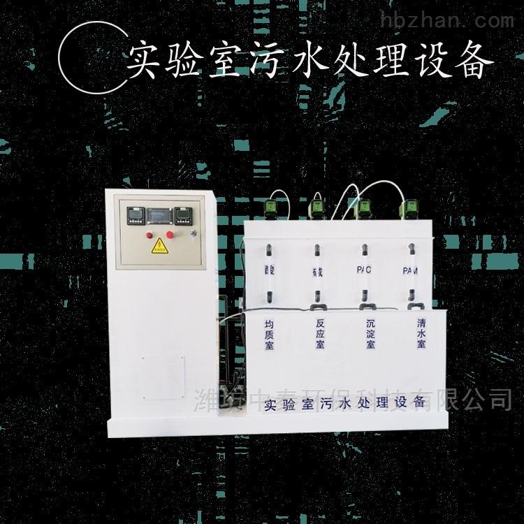 <strong>实验室检验室污水处理设备</strong>