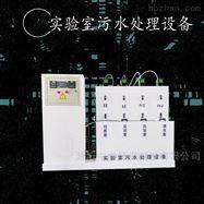 ZTWS31101化验室污水处理设备价格