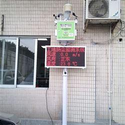 襄阳市建设工程扬尘实时监控系统