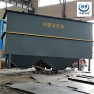 HS-CDC斜管池澱池 一體化汙水處理設備 斜板沉澱池