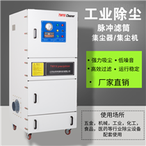 防爆型工業集塵器