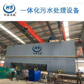 HS-YTH一体化污水设备设备含油废水处理