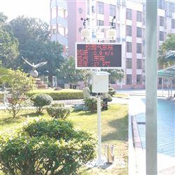 广东校园环境温湿度风速风向气象站