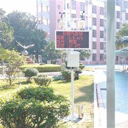 深圳校园气象环境自动在线监测系统