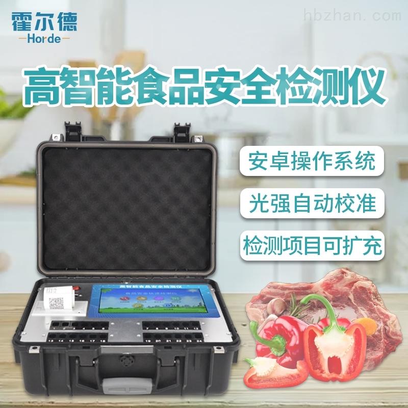 高智能分子光谱食品检测仪