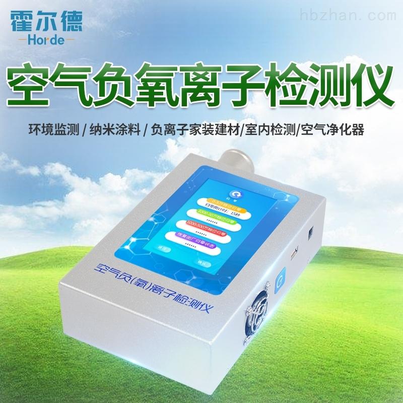 负氧离子分析仪