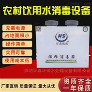 HS-100新农村污水处理设备装置