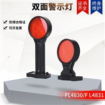 LED防爆双面警告灯工地施工交通管制灯