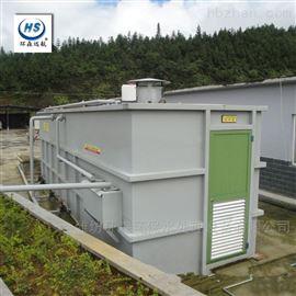 HS-MBR辽宁MBR膜一体化污水设备