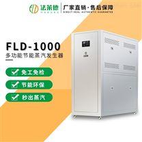 法莱德1吨工业蒸汽发生器蒸汽热源节能锅炉