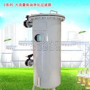 D5-D60系列高性能柴油净化过滤器