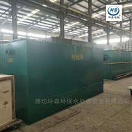 HS-TZ屠宰場一體化汙水處理設備