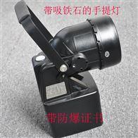 PD-YB3008带吸铁充电式防爆应急手提灯