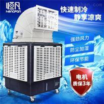 恒凡工业冷风机移动水冷空调厂房环保空调