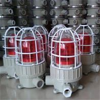 BBJ-制药厂防爆信号声光报警器