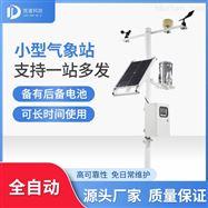 JD-QC6自动气象监测系统