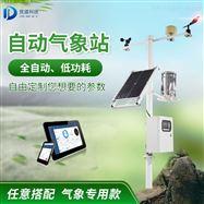 JD-QC6微气象在线监测装置