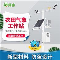 FT-QC9农业气象站设备