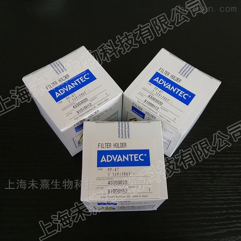 ADVANTEC直径47mm可换膜过滤器