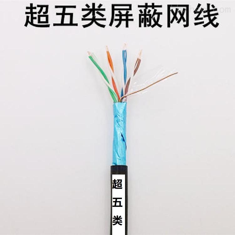 超五类非屏蔽网线HSYV-5E