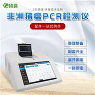 JD-PCR-1非洲猪瘟检测设备厂家报价