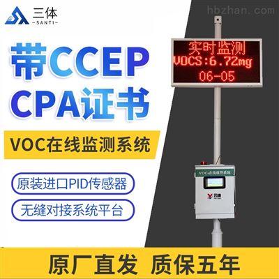 ST-VOCs-01有机废气在线监测系统