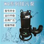 65WQJY25-7-1.5南方铸铁无阻塞污水潜水泵搅拌搅匀型