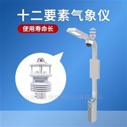 FT-WQX12智慧灯杆环境传感器