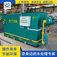 HS-QR溶氣氣浮機造紙廢水處理及纖維回收