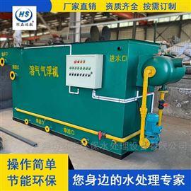 HS-QR溶气气浮机造纸废水处理及纤维回收