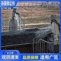 MT-107煤炭专用抑尘剂生产厂家
