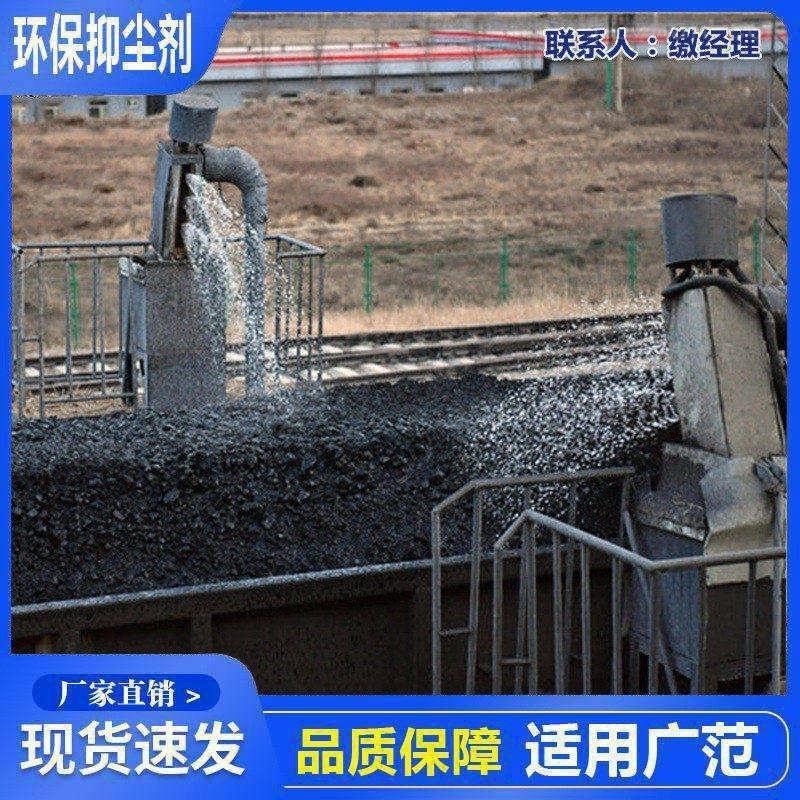 液体煤炭运输抑尘剂