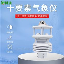 FT-WQX10十要素微气象仪