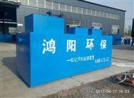 wsz11wsz-10濰坊鴻陽環保定制一體化污水處理設備