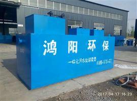 wsz11wsz-10潍坊鸿阳环保定制一体化污水处理设备