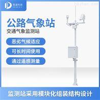 JD-GLQX交通气象监测站