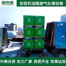 定型机废气处理装置