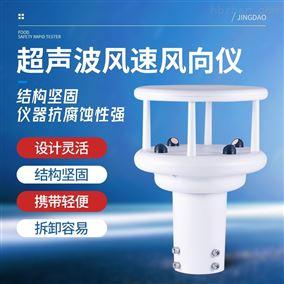 JD-CQX2超声波式风速风向仪
