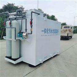 生活污水处理设备河南漯河
