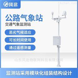 FT-GLQX高速公路气象监测站