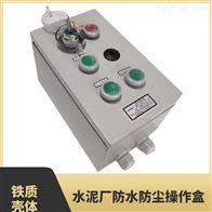 NLB-T5-10水泥厂机旁就地控制按钮盒操作箱